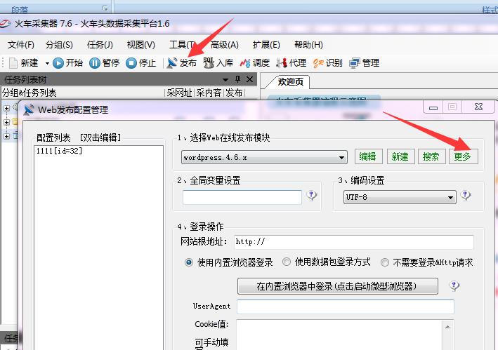 Wordpress火车头采集器发布接口:带采集规则、安装使用说明