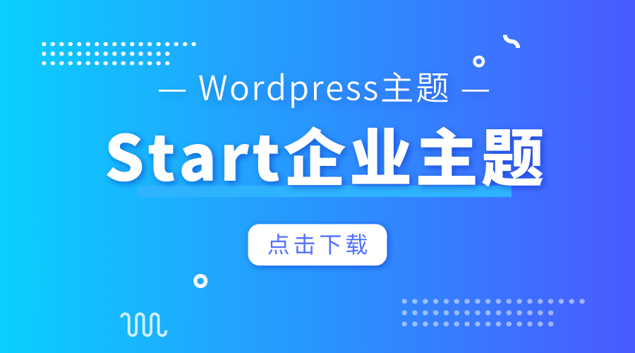Wordpress企业主题:Start响应式中文主题-自主免费建站源码下载
