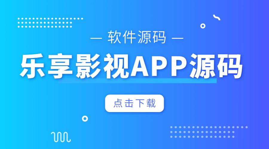 2019最新版电影APP开源源码:E4A源码支持投屏+缓存+下载的乐享影视APP源码