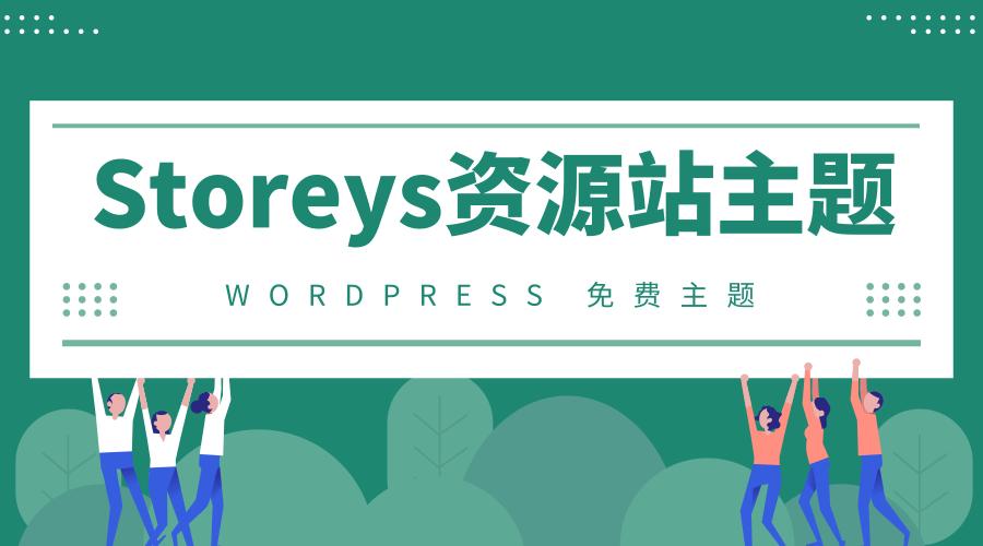 wordpress免费主题:Storeys免费资源下载站自适应PC+WAP主题