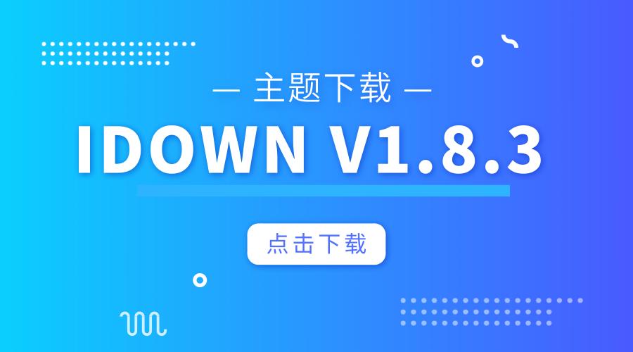 wordpress主题iDowns版本:V1.8.4(最新版)免费开源资源下载主题
