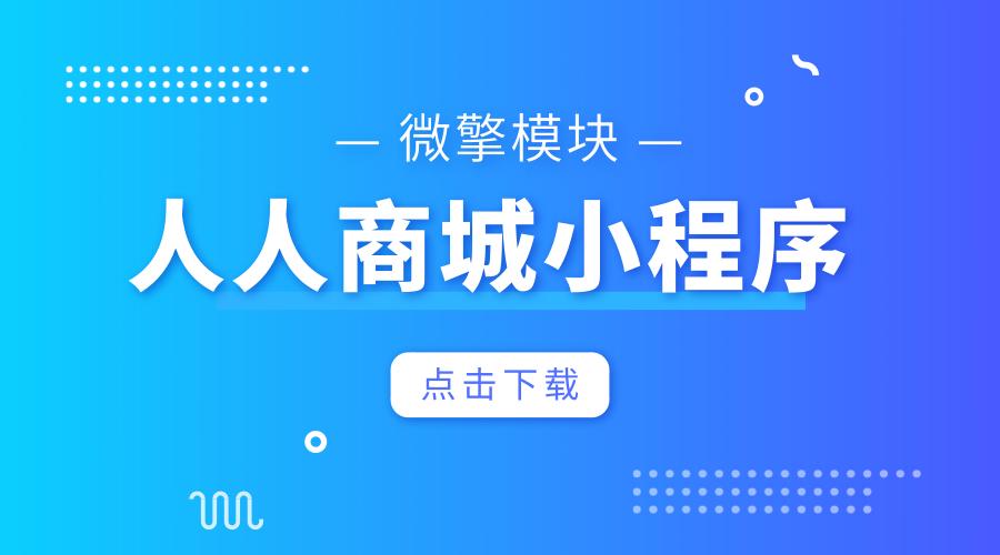 微信小程序:人人商城V3.13.5小程序源码开源版-资源下载