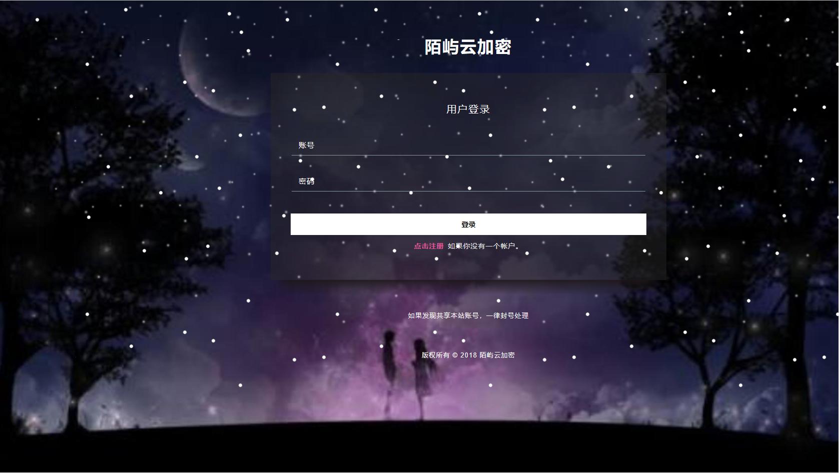 陌屿云加密系统PLUS版V8.0.1:php在线加密网站系统源码