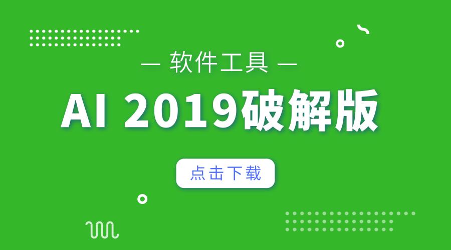 Adobe Illustrator CC 2019官方中文完美破解版(mac+windows版本)