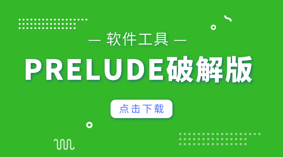 Adobe Prelude CC 2019官方中文完美破解版(MAC+WINDOWS版本)