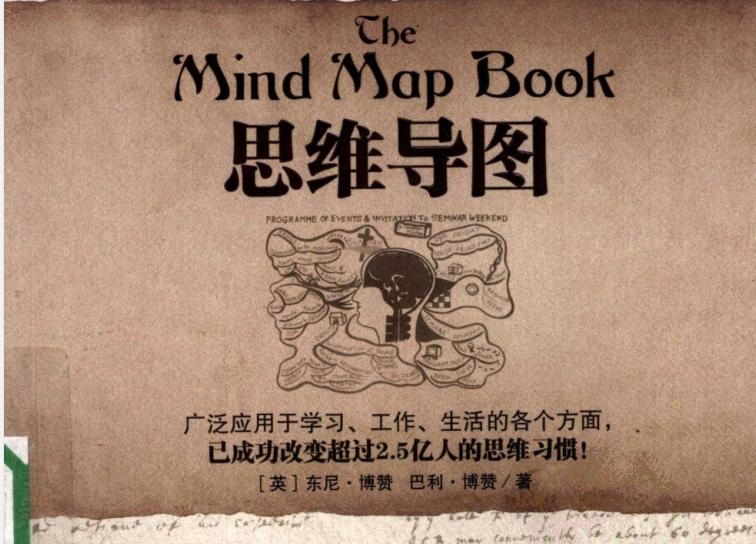 思维导图发明者——托尼·布赞的思维导图精进术+超级大脑训练术
