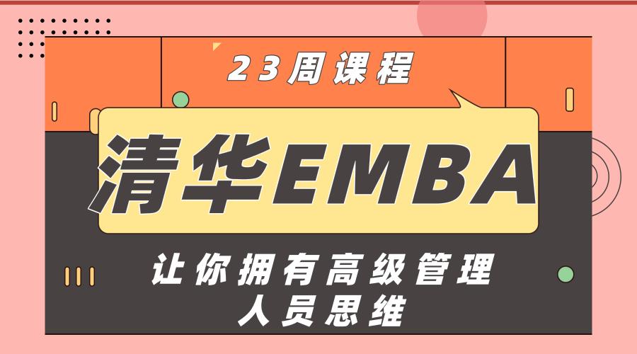 清华大学EMBA课程——23周的课程让你拥有高级管理人员思维