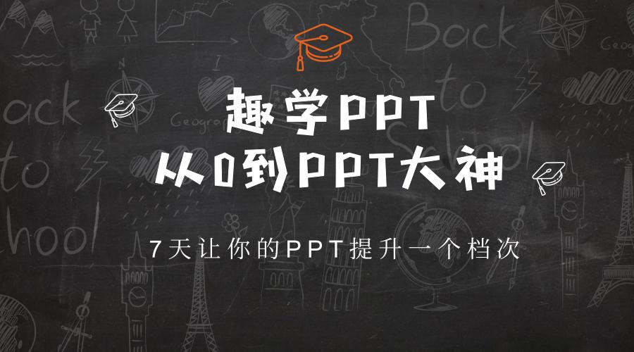 趣学PPT:从0到PPT大神,7天让你的PPT提升一个档次