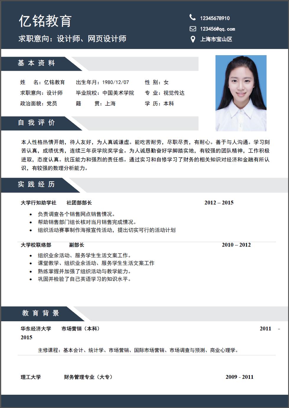 找工作不愁——100个网黄学长推荐的简历模板+简历修改教程