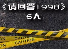 剧本杀请回答1998复盘解析+凶手是谁+手法动机+剧透