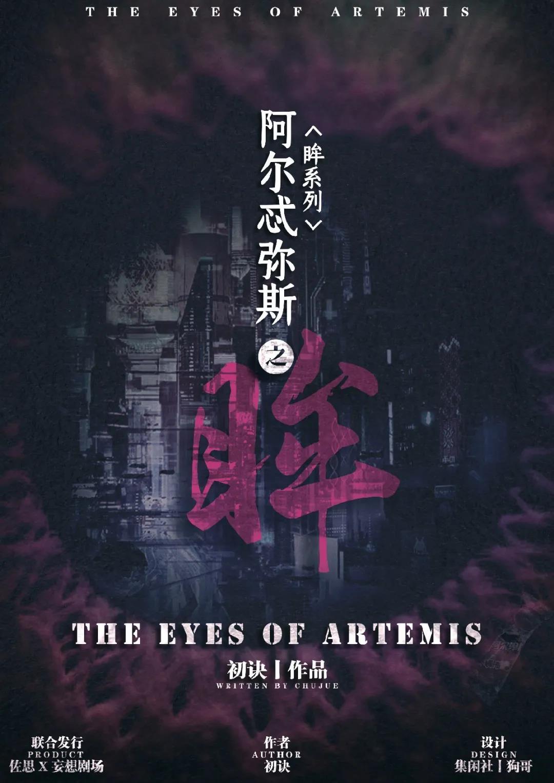 剧本杀阿尔忒弥斯之眸复盘解析+凶手是谁+手法动机+剧透