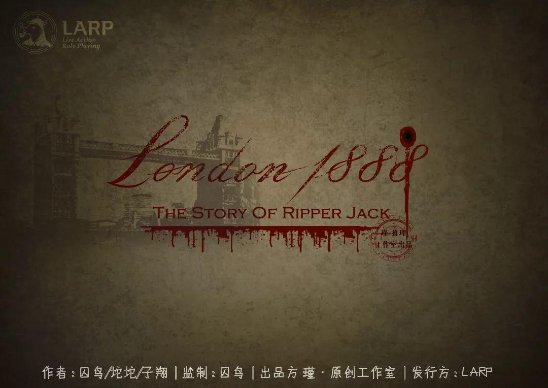 剧本杀伦敦1888复盘解析+凶手是谁+手法动机+剧透