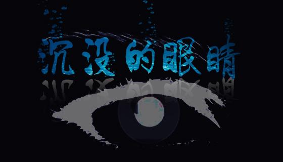 剧本杀沉没的眼睛复盘解析+凶手是谁+手法动机+剧透