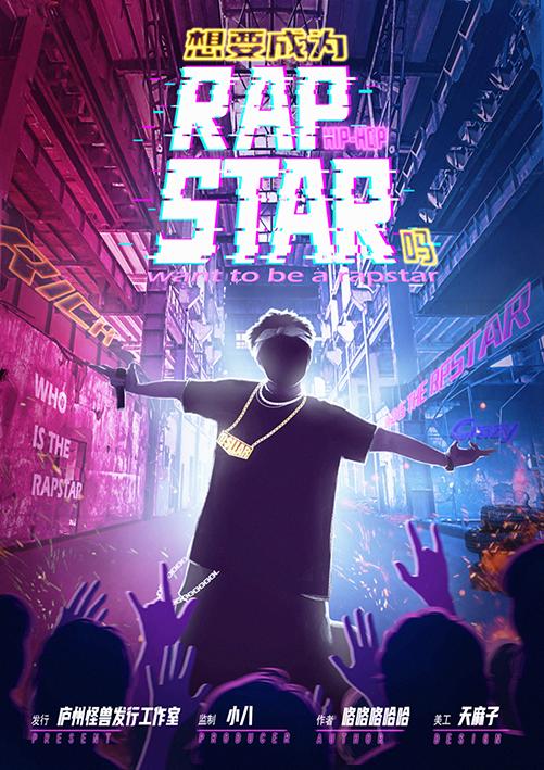 剧本杀想要成为RapStar吗复盘解析+凶手是谁+手法动机+剧透