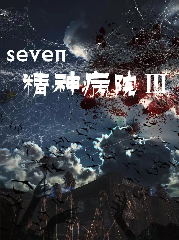 剧本杀Seven精神病院3复盘解析+凶手是谁+手法动机+剧透
