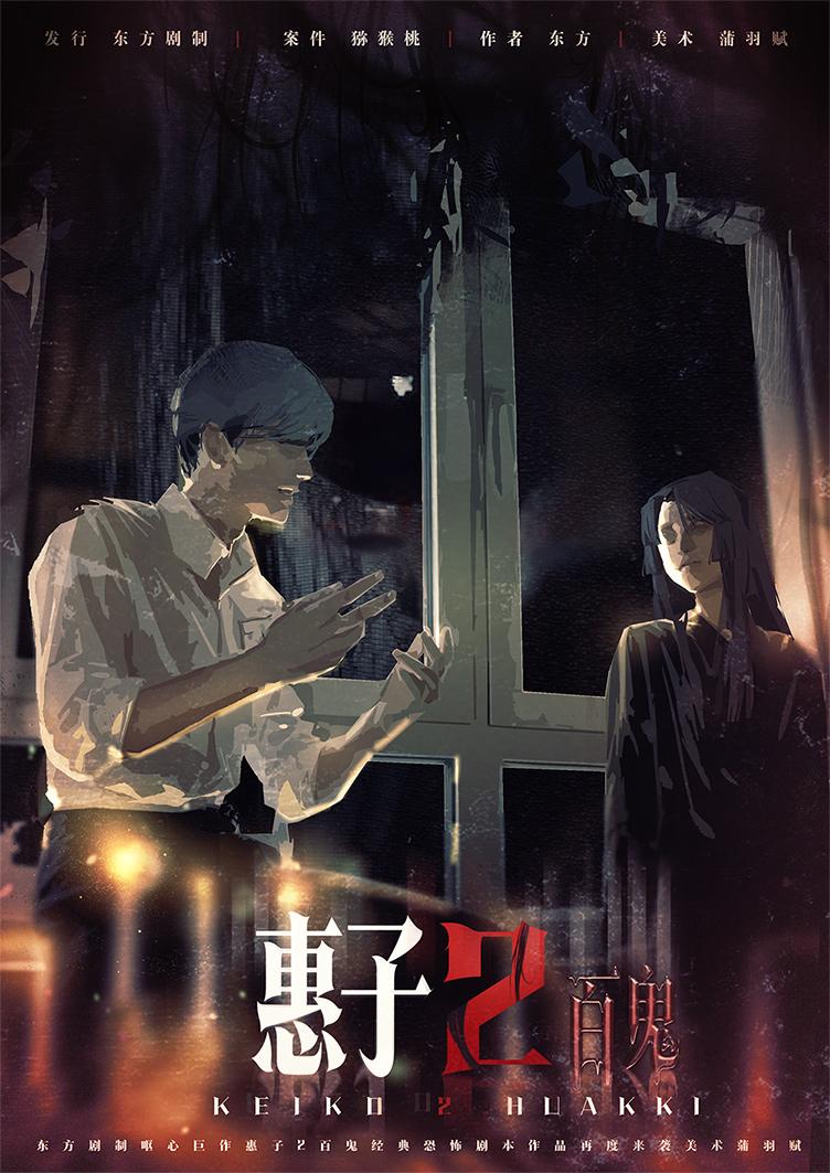 剧本杀惠子2复盘解析+凶手是谁+手法动机+剧透