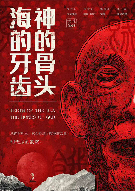 剧本杀海的牙齿·神的骨头复盘解析+凶手是谁+手法动机+剧透