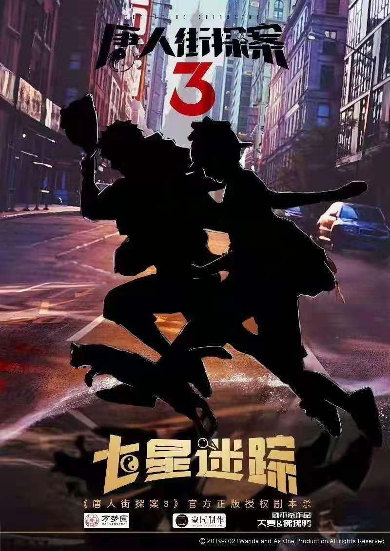 剧本杀唐人街探案3复盘解析+凶手是谁+手法动机+剧透