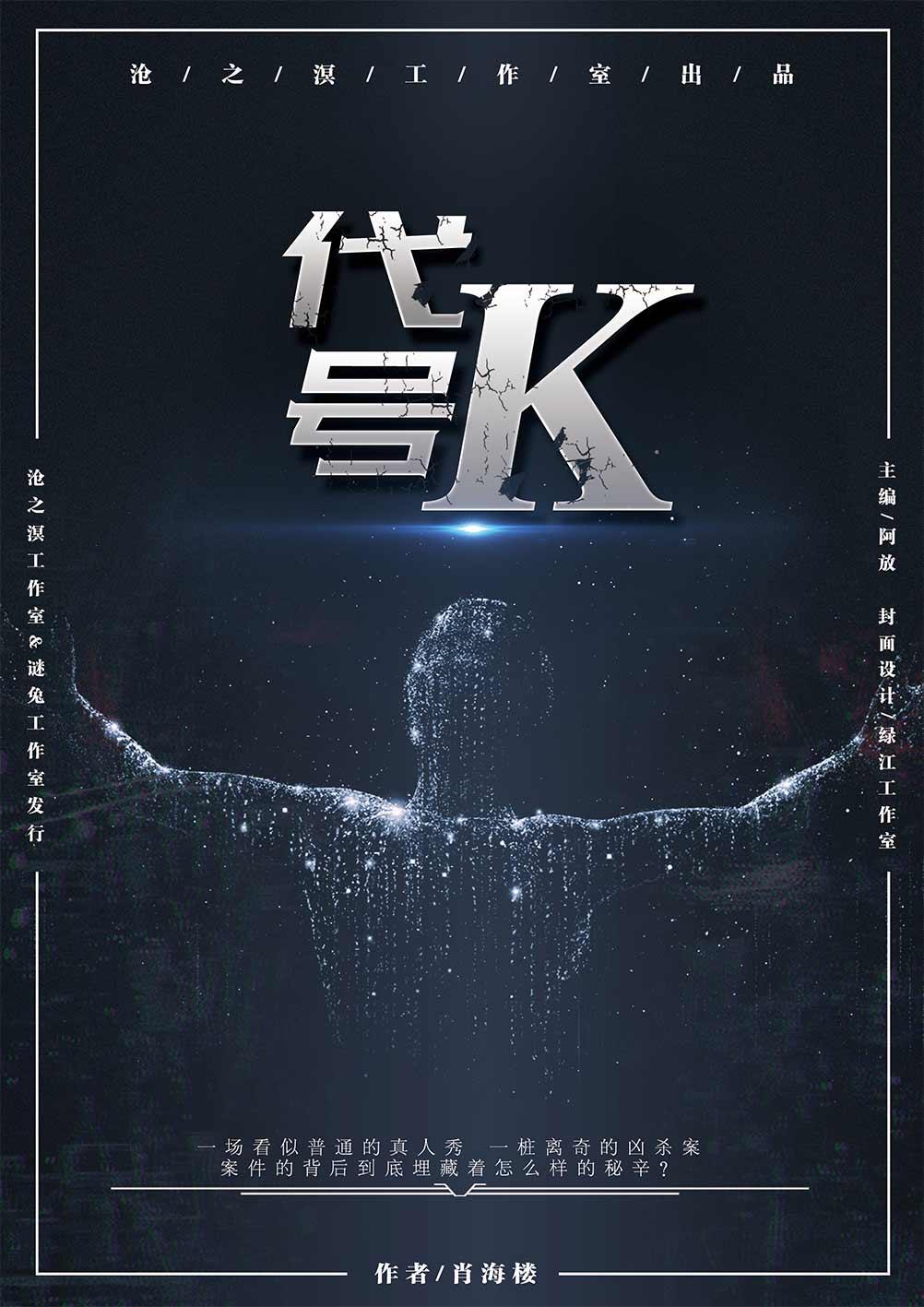 剧本杀代号K复盘解析+凶手是谁+手法动机+剧透