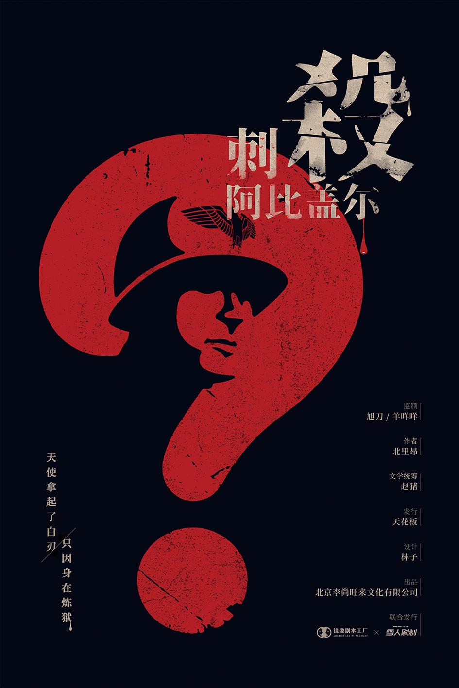 剧本杀刺杀阿比盖尔复盘解析+凶手是谁+手法动机+剧透