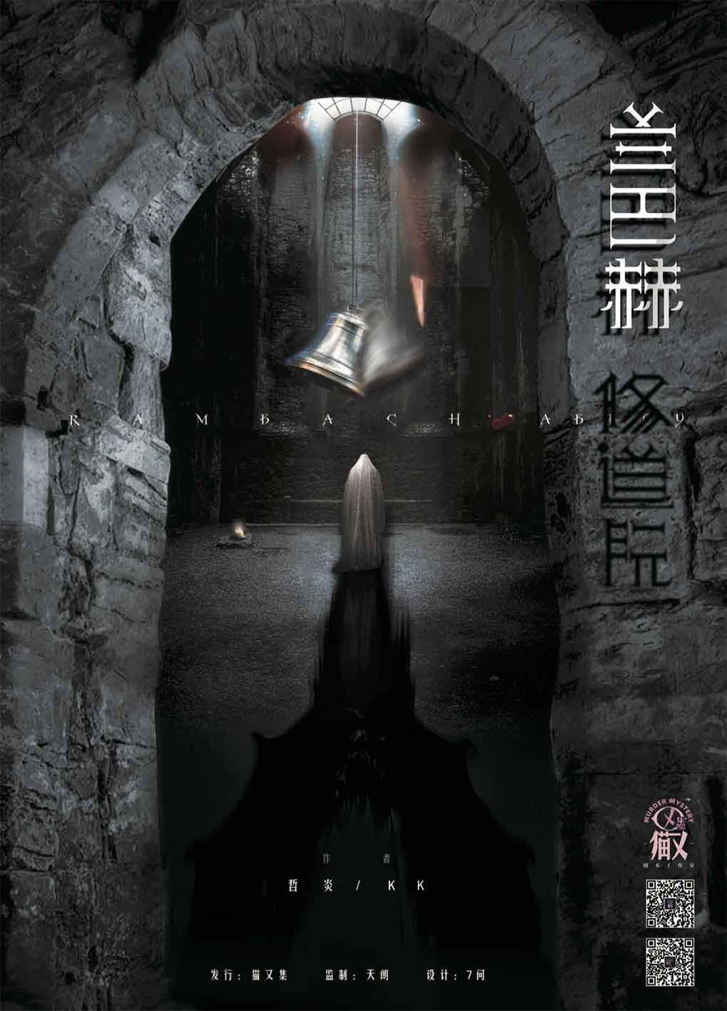 剧本杀兰巴赫修道院复盘解析+凶手是谁+手法动机+剧透