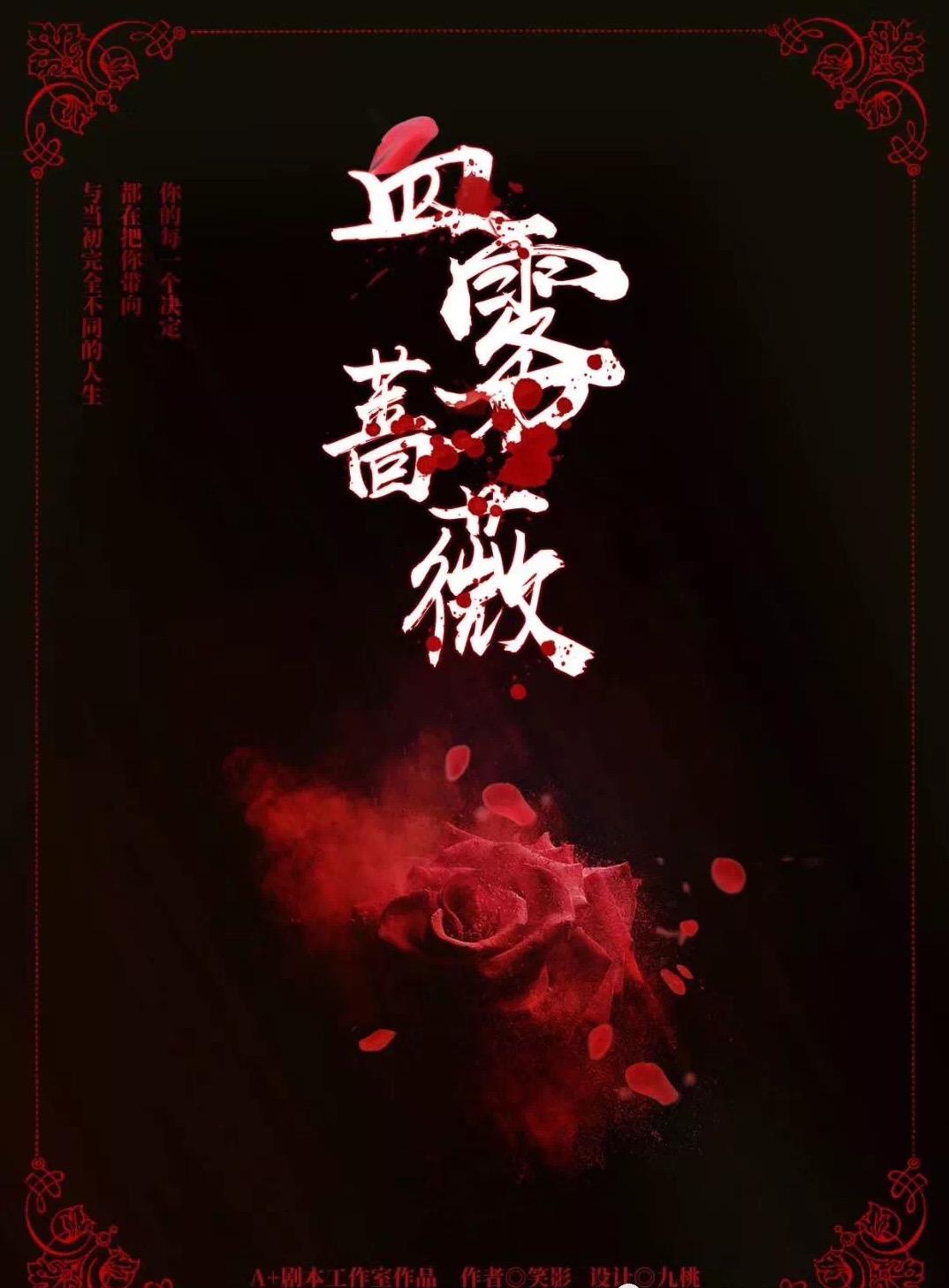 剧本杀血雾蔷薇复盘解析+凶手是谁+手法动机+剧透
