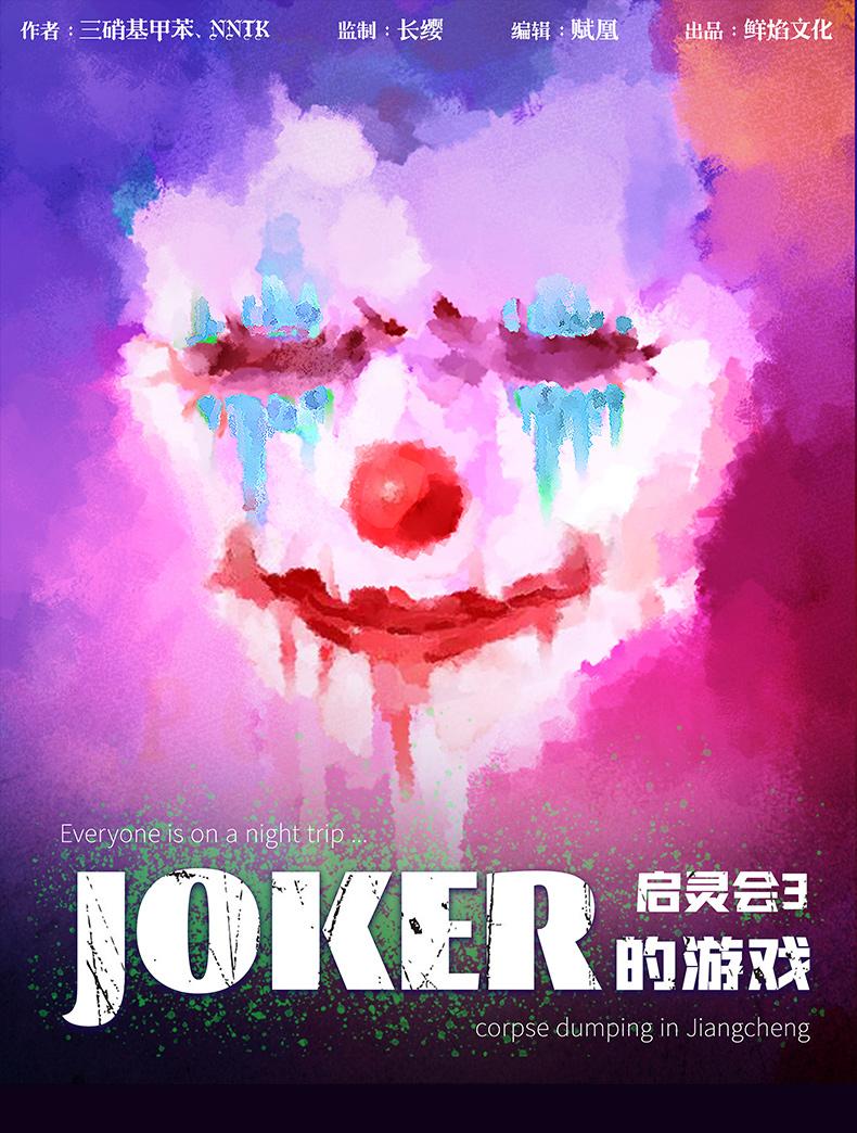 剧本杀启灵会3·JOKER的游戏复盘解析+凶手是谁+手法动机+剧透