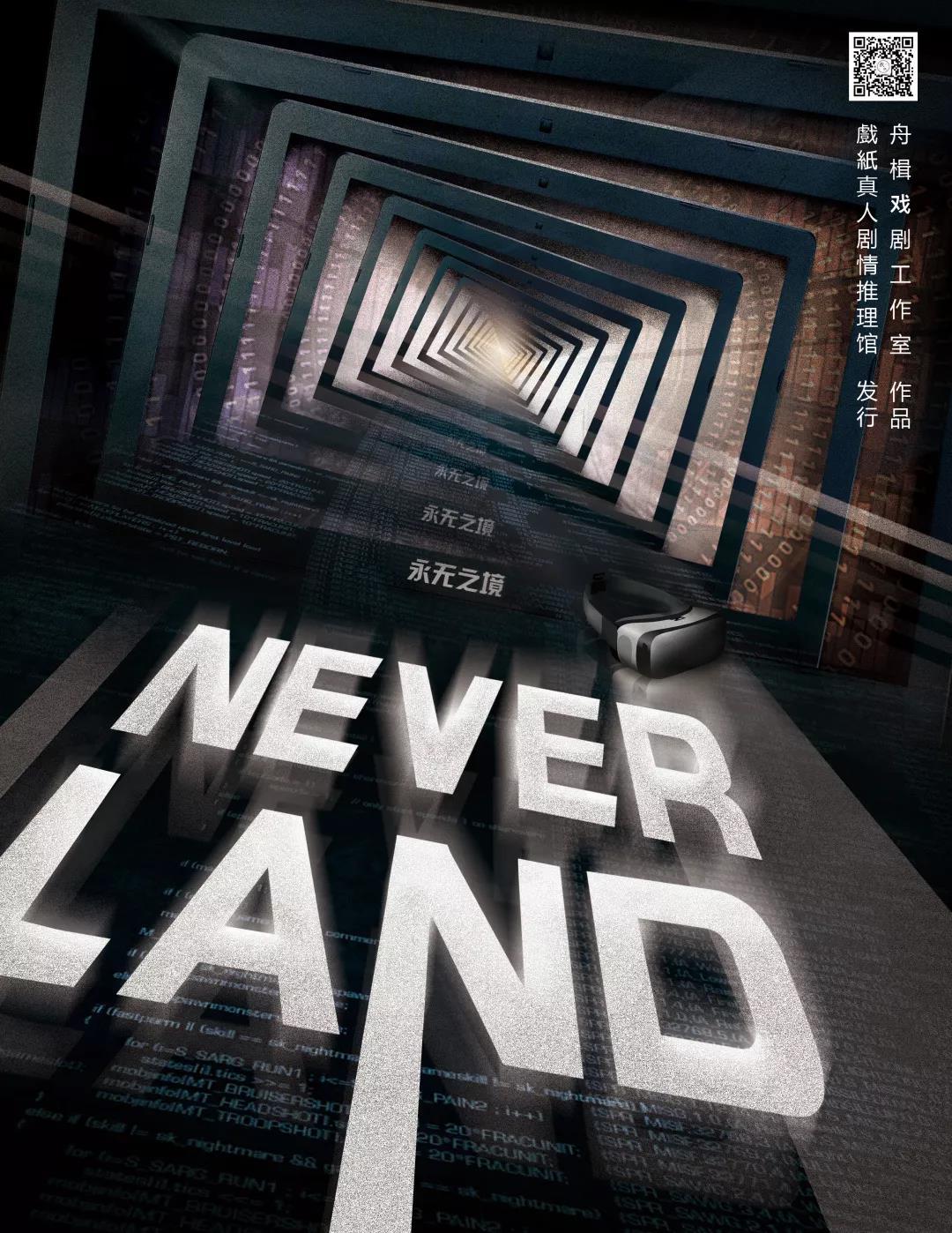 剧本杀NeverLand复盘解析+凶手是谁+手法动机+剧透