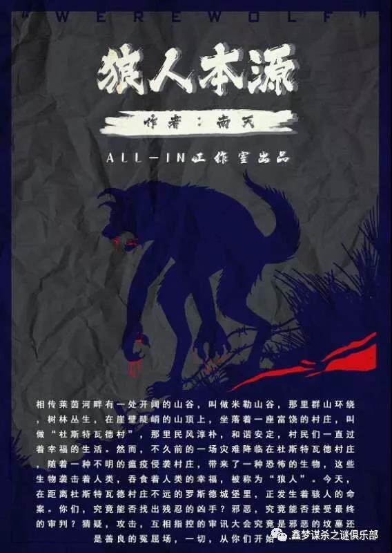 剧本杀狼人本源复盘解析+凶手是谁+手法动机+剧透