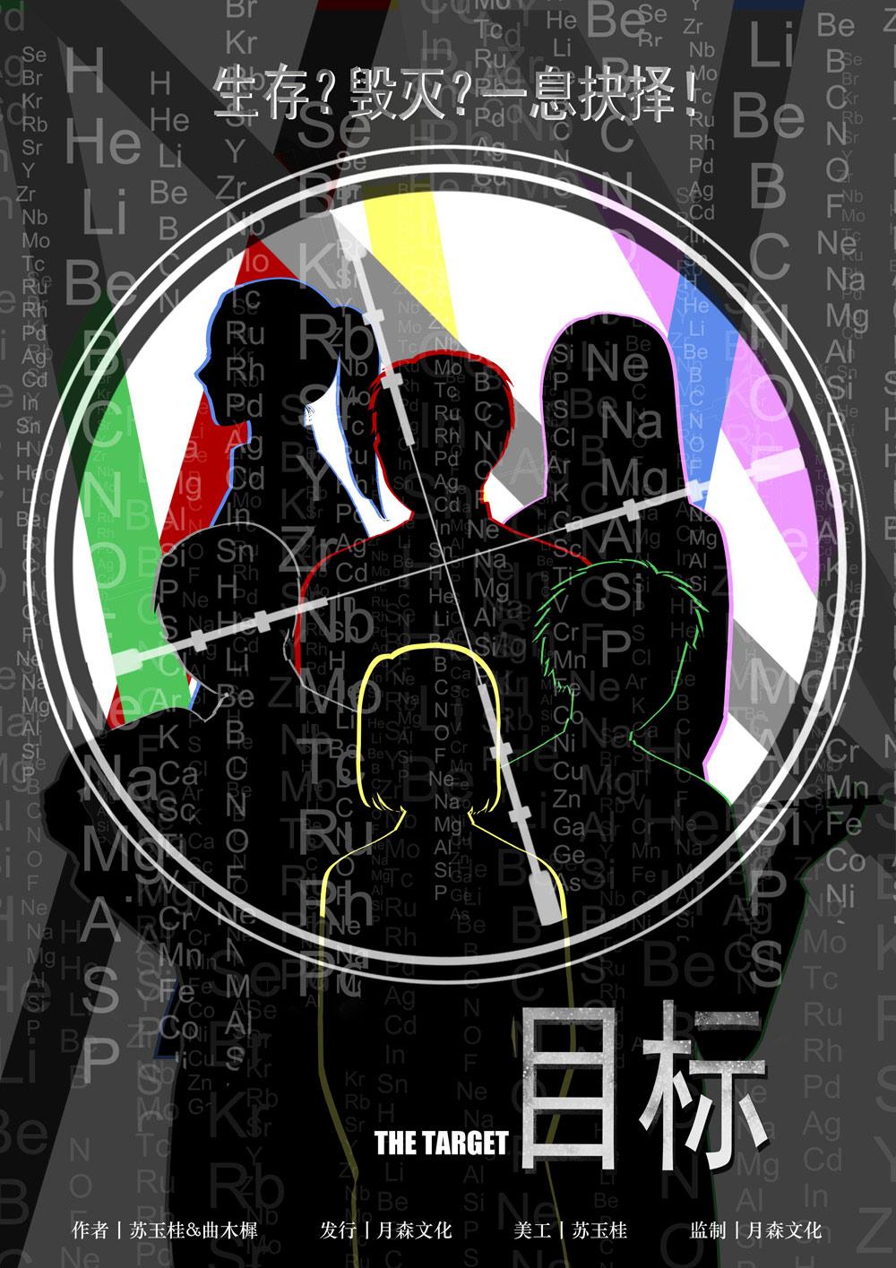 剧本杀目标复盘解析+凶手是谁+手法动机+剧透