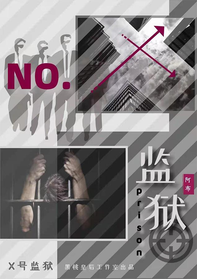 剧本杀X号监狱复盘解析+凶手是谁+手法动机+剧透