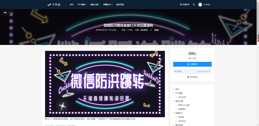 WordPress博客主题 虚拟资源付费下载类主题:日主题Rizhuti 3.3最新版下载-万博manbetx