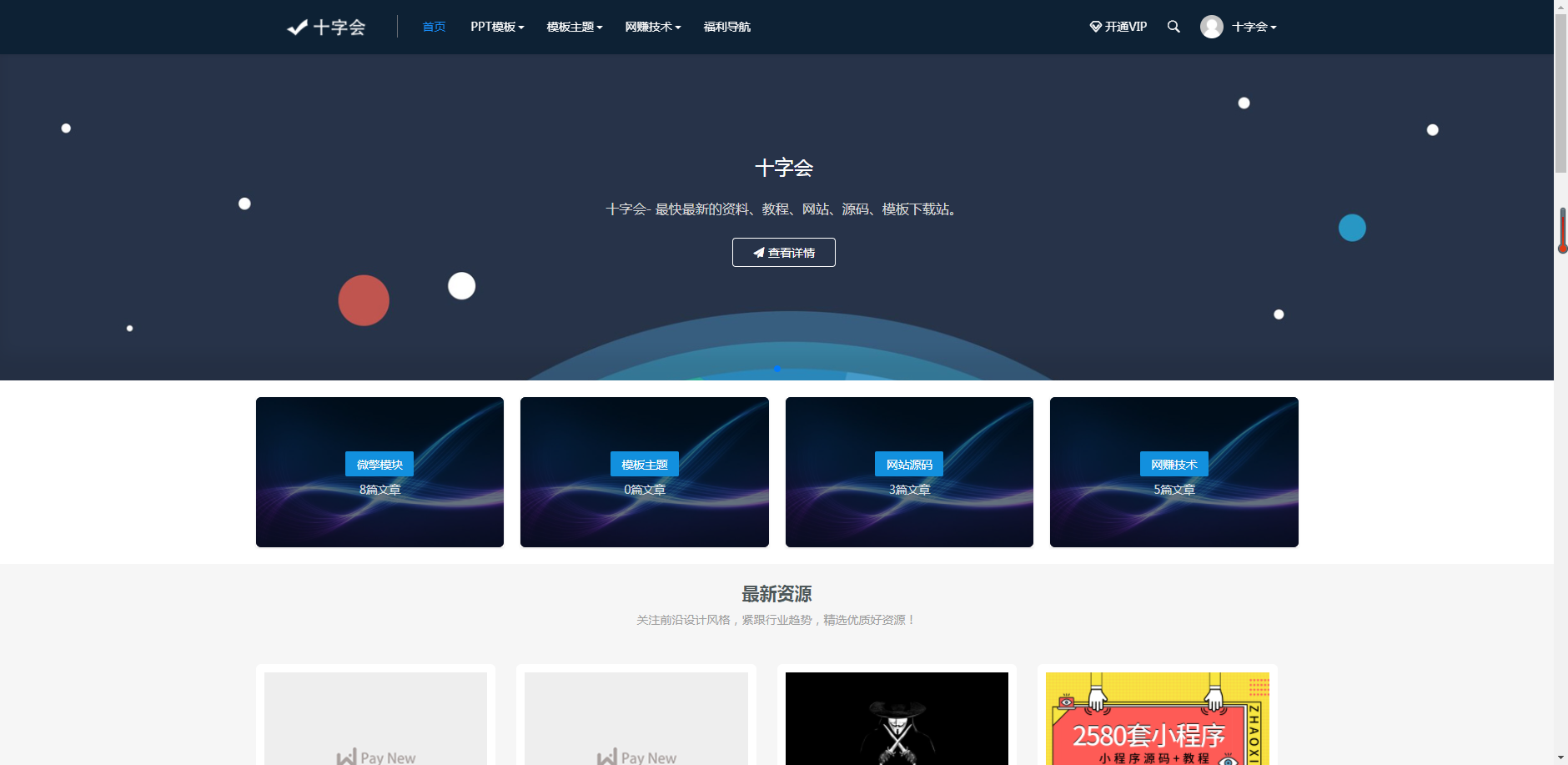 Wordpress博客主题 虚拟资源付费下载类主题:日主题Rizhuti 3.3最新版下载